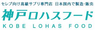 神戸ロハスフード