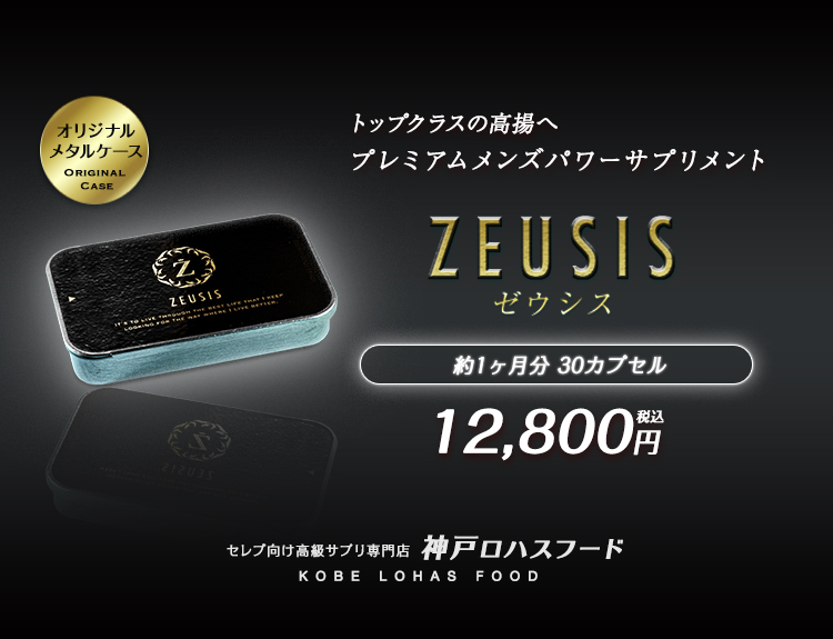 ZEUSIS